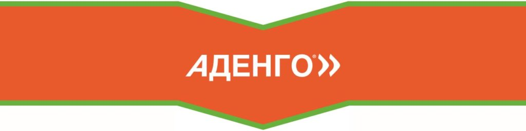 АДЕНГО, КС