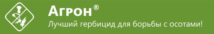 Купить гербицид Агрон