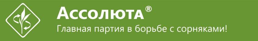 Купить гербицид Ассолюта