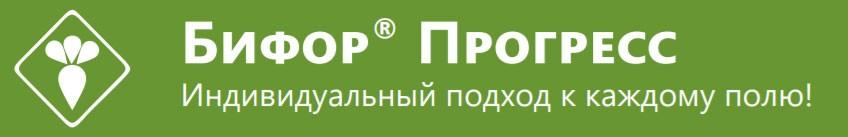 Купить гербицид Бифор Прогресс