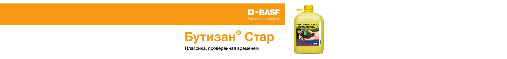 БУТИЗАН СТАР, КС