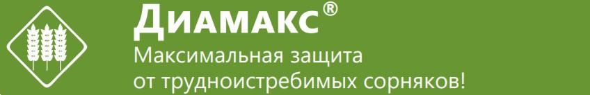 Купить гербицид Диамакс