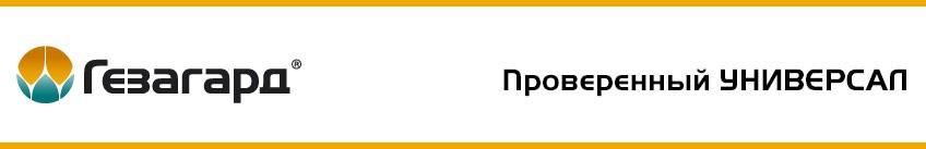 ГЕЗАГАРД, КС