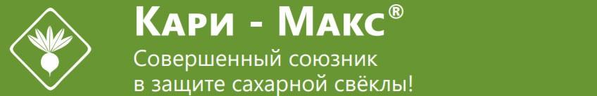 Купить гербицид Кари-Макс