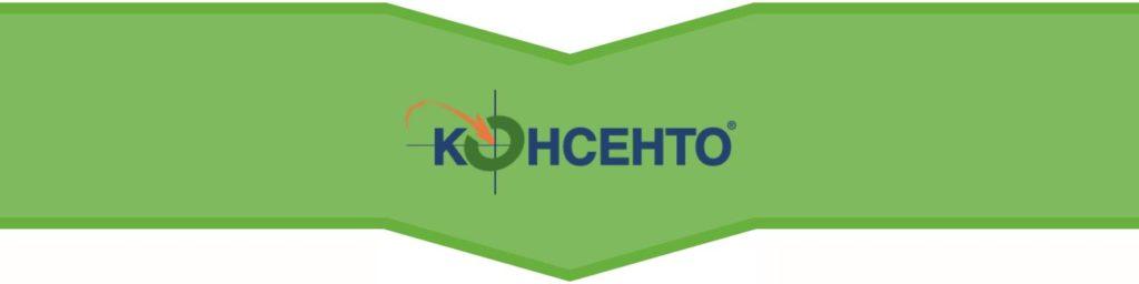 КОНСЕНТО, КС