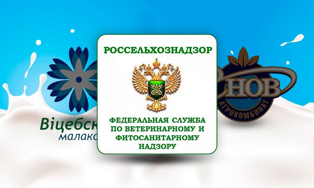 Россельхознадзор ограничил поставки продукции еще с двух белорусских предприятий