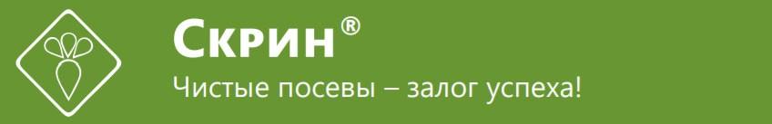 Купить гербицид Скрин