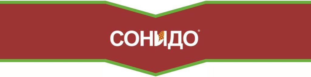 СОНИДО, КС