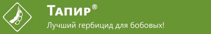 Купить гербицид Тапир
