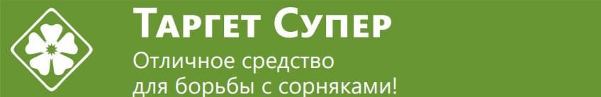 Купить гербицид Таргет Супер