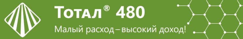 Купить гербицид Тотал 480