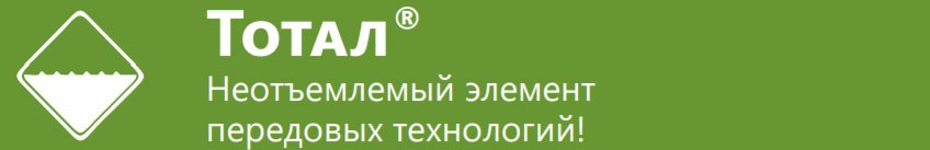 Купить гербицид Тотал