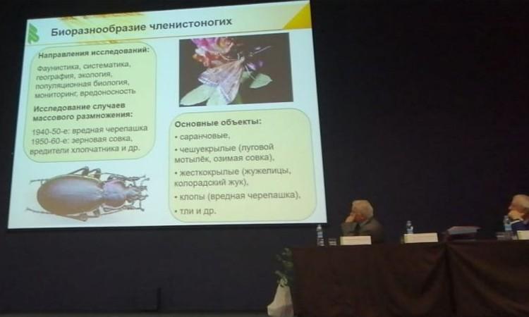 IV Всероссийский Съезд по защите растений