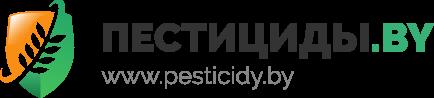 Пестициды.by — средства защиты растений