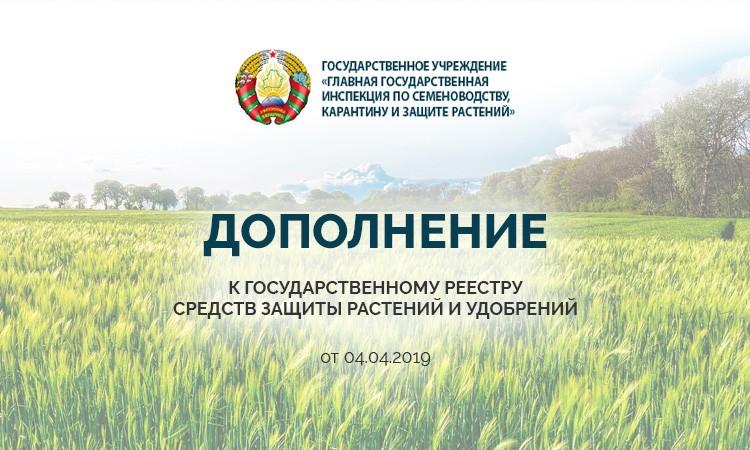 Дополнение к государственному реестру средств защиты растений и удобрений, разрешенных к применению на территории Республики Беларусь от 4 апреля 2019 г.