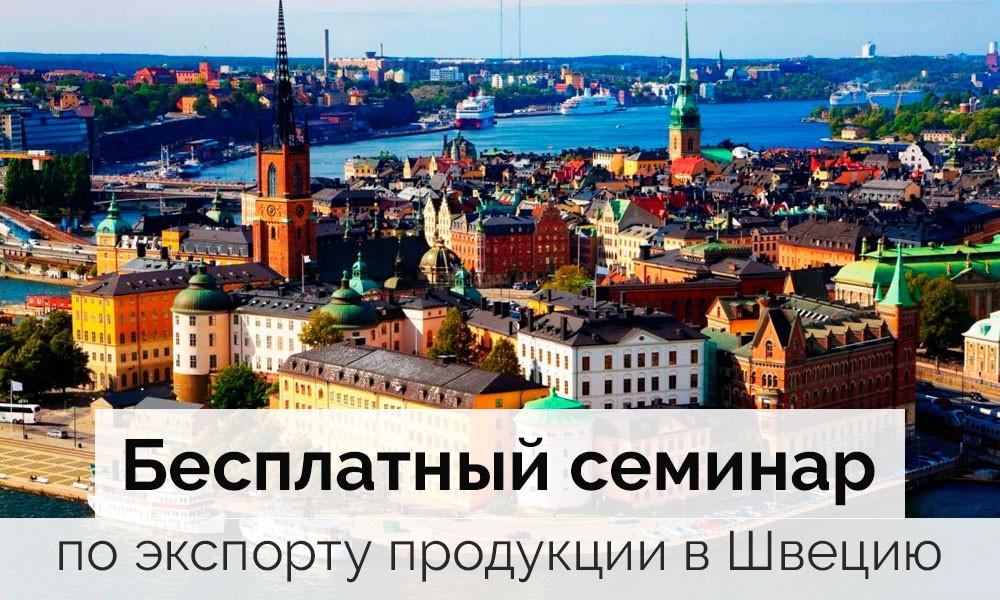 экспорт продукции в Швецию
