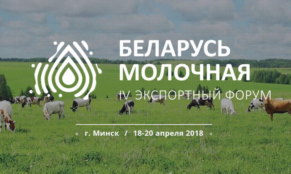 Беларусь молочная-2018